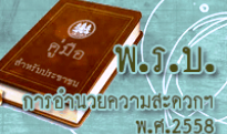 พรบ.อำนวยฯ