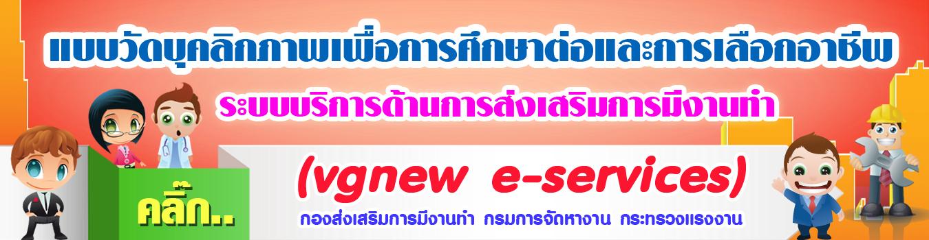 vgnew