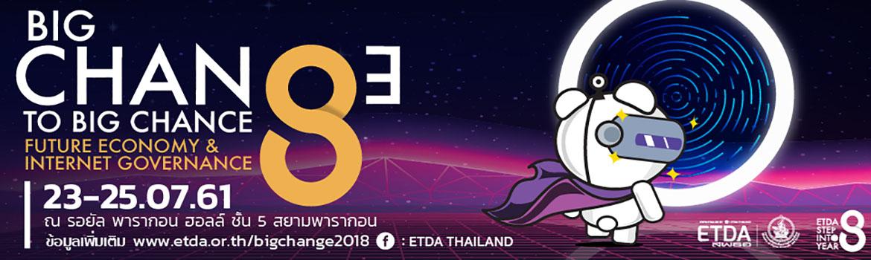 ETDA ก้าวสู่ปีที่ 8 จัด BIG EVENT