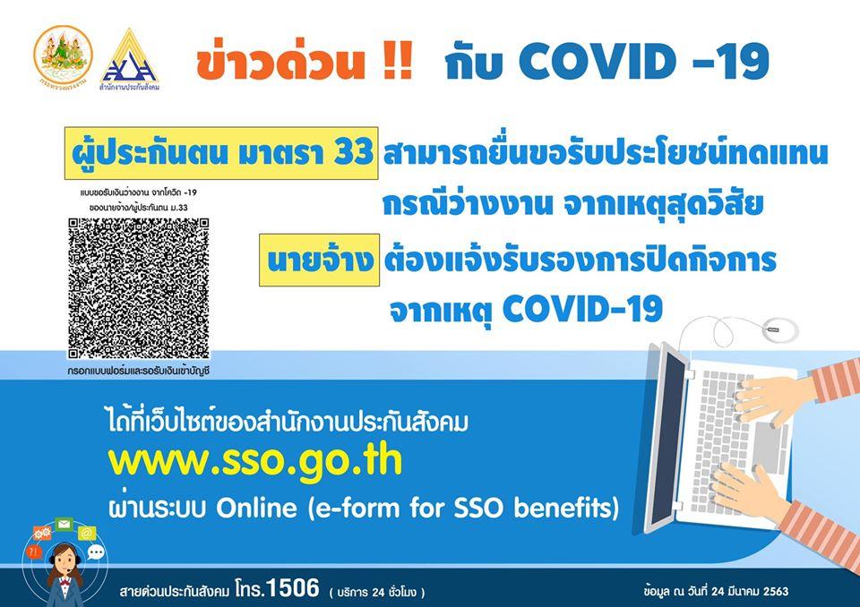 ข่าวดี โควิด - 19