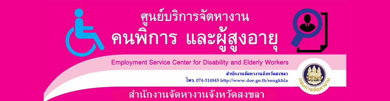 banner_คนพิการและผู้สูงอายุ