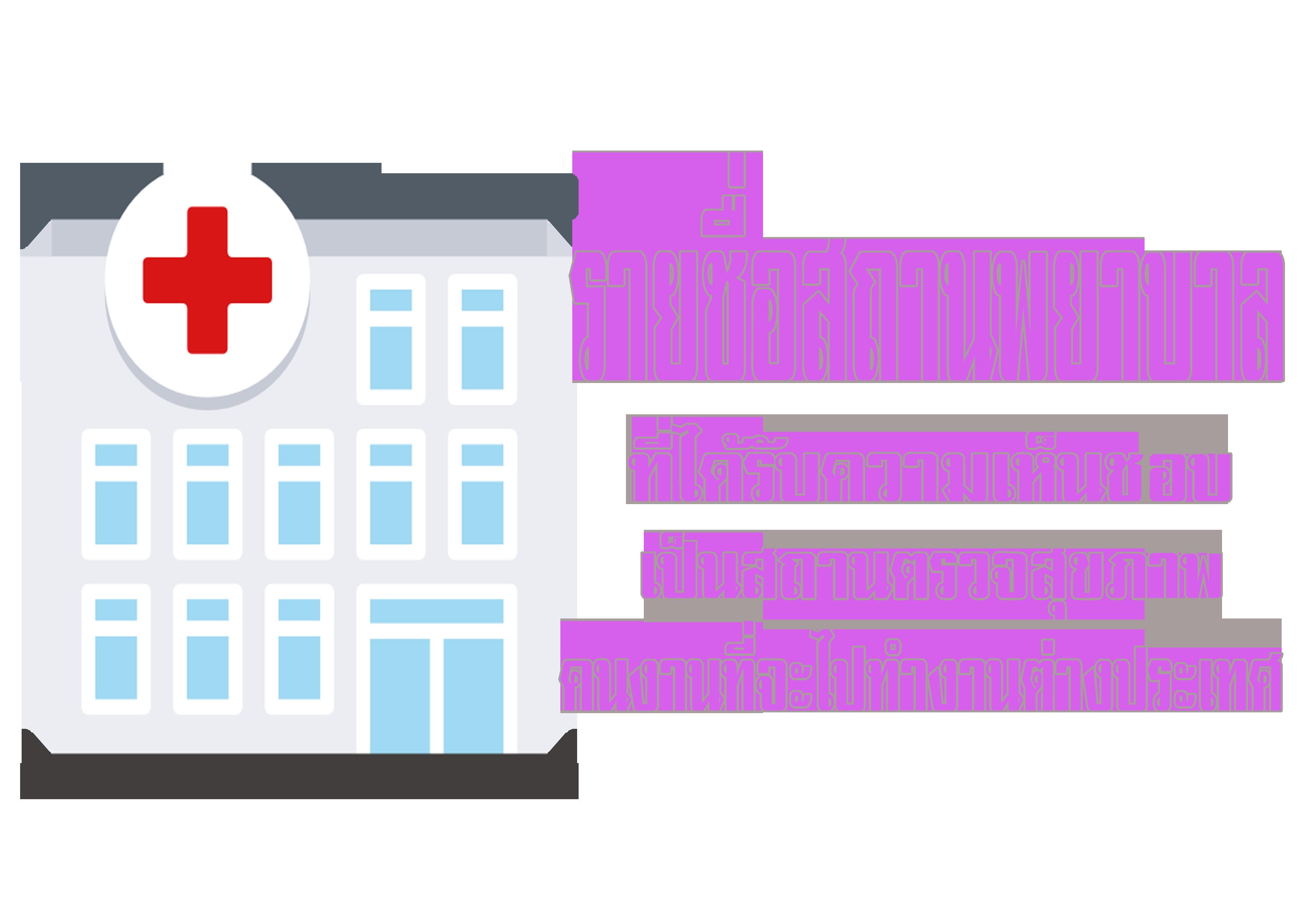 สถาพยาบาล
