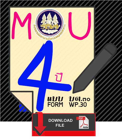 แบบ บต. 30 คำขอต่ออายุใบอนุญาตทำงานของคนต่างด้าวซึ่งได้รับอนุญาตให้เข้ามาในราชอาณาจักรตามกฏหมายว่าด้วยคนเข้าเมืองภายใต้บันทึกความตกลงหรือบันทึกความเข้าใจที่รัฐบาลไทยทำไว้กับรัฐบาลต่างประเทศ (MOU)