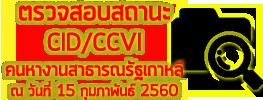 ตรวจสอบสถานะ CID/CCVI ณ วันที่ 15  กุมภาพันธ์ 2560