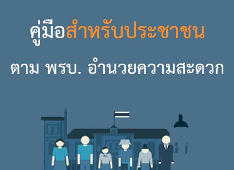 คู่มือสำหรับประชาชน ของกรมการจัดหางาน
