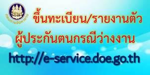 http://e-service.doe.go.th