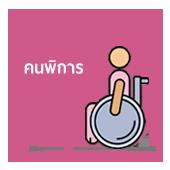 https://www.doe.go.th/prd/งานสำหรับผู้พิการ