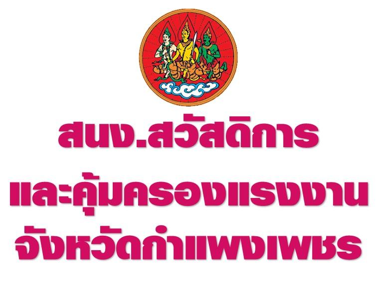 http://kamphaengphet.labour.go.th/