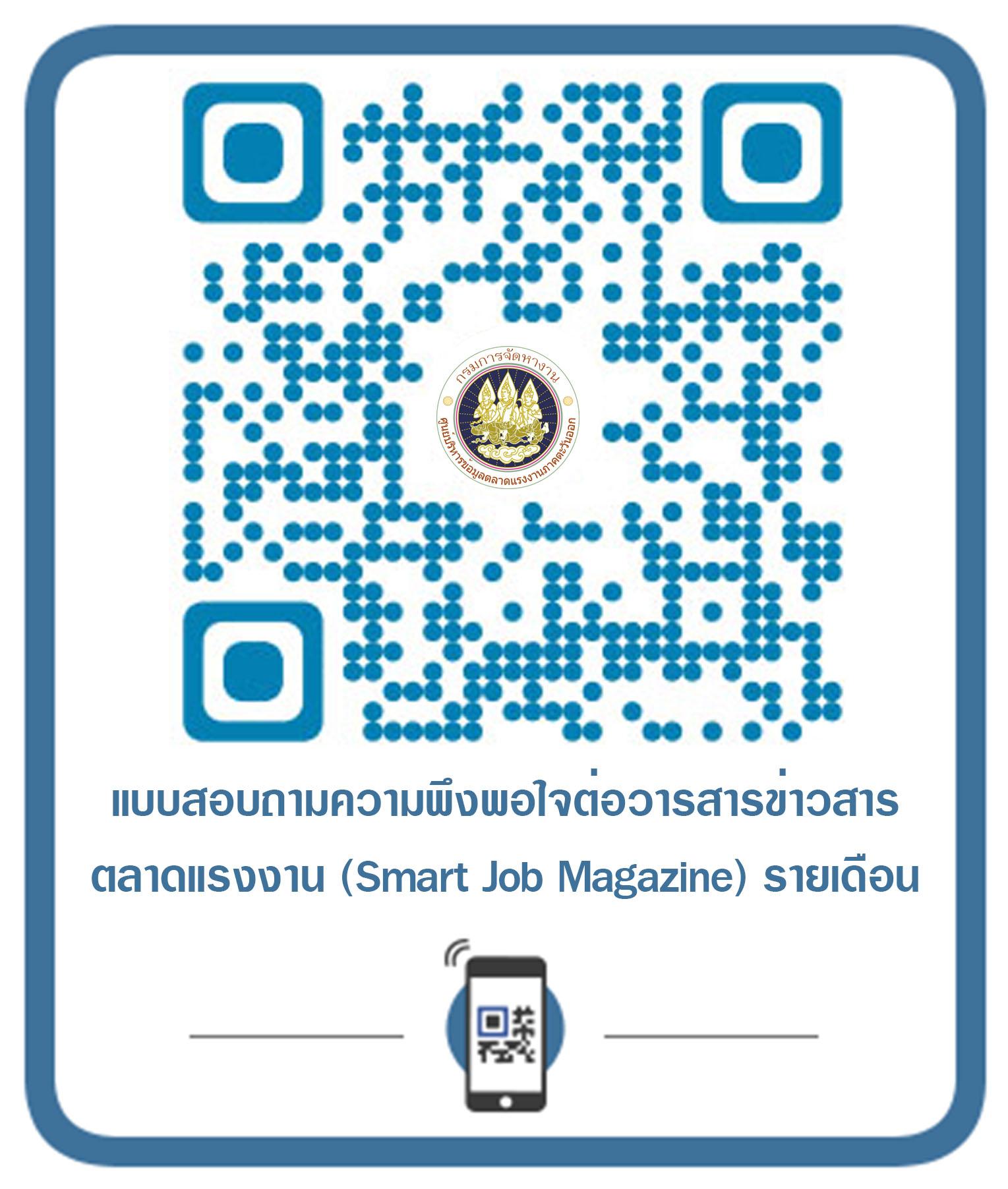 แบบสอบถามความพึงพอใจต่อวารสารข่าวสารตลาดแรงงาน (Smart Job Magazine) รายเดือน