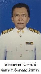 นายสมชาย  นาคพงษ์  จัดหางานจังหวัดฉะเชิงเทรา
