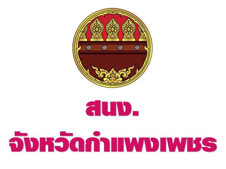 http://www.kamphaengphet.go.th/kp/