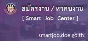 Smart Job Center : สมัครงาน/หาคนทำงาน ออนไลน์