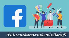 เฟสบุ๊ค