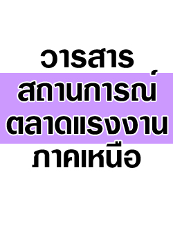 https://www.doe.go.th/prd/สิงหาคม 2562