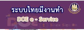 ระบบไทยมีงานทำ (หางาน/หาคนงาน)