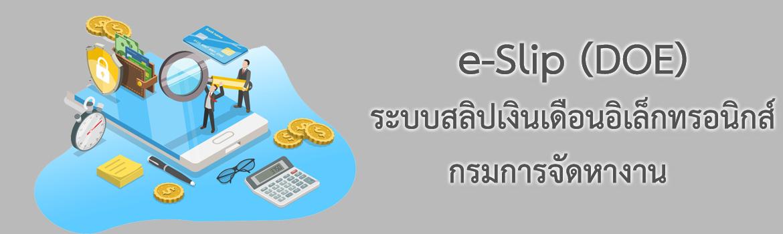 e-slip