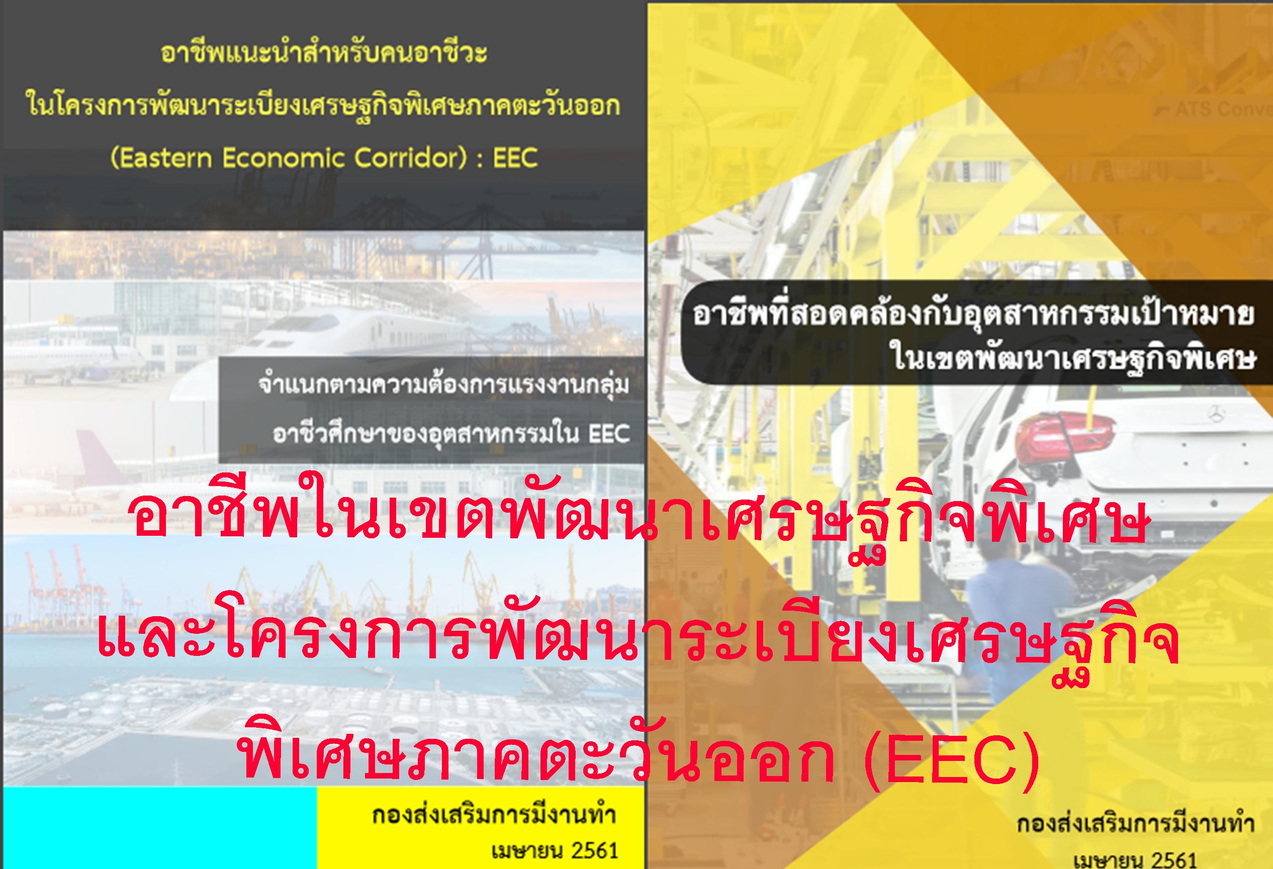 อาชีพที่สอดคล้องกับอุตสาหกรรมเป้าหมายในเขตพัฒนาเศรษฐกิจพิเศษ และอาชีพแนะนำสำหรับคนอาชีวะในโครงการพัฒนาระเบียงเศรษฐกิจพิเศษภาคตะวันออก (EEC)