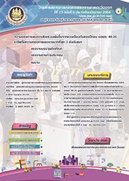 วารสารสถานการณ์ตลาดแรงงานภาคตะวันออก ประจำเดือนมิถุนายน 2564