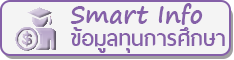 smart Info