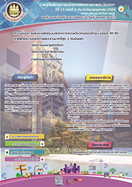วารสารสถานการณ์ตลาดแรงงานภาคตะวันออก ประจำเดือนพฤษภาคม 2564