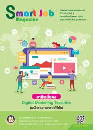 วารสารข่าวสารตลาดแรงงาน Smart Job Magazine กันยายน 2562
