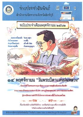 วารสารเดือนพฤศจิกายน2562