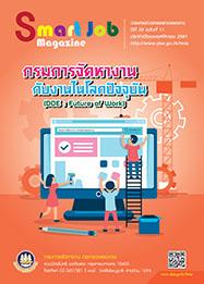 ข่าวสารตลาดแรงงาน พฤศจิกายน 2561 (smart job magazine)