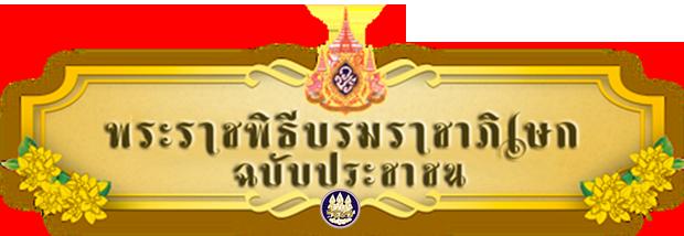 พระราชพิธีบรมราชาภิเษก ฉบับประชาชน