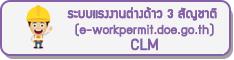 ระบบอนุญาตทำงานของคนต่างด้าว (3 สัญชาติ) ทางอิเล็กทรอนิกส์ ตามมติ ครม. 29 ธันวาคม 2563