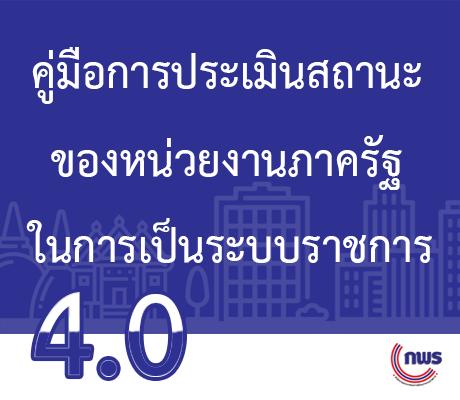 คู่มือประเมินสถานะของหน่วยงานภาครัฐในการเป็นระบบราชการ 4.0