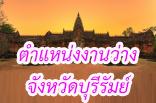 ตำแหน่งงานว่าง จังหวัดบุรีรัมย์