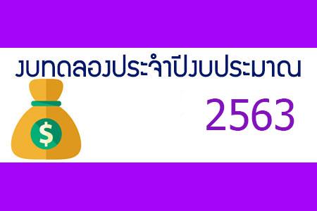 งบทดลองเดือนกันยายน 2563