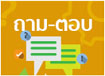 https://www.doe.go.th/prd/ถาม-ตอบ