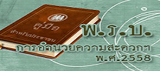 พระราชบัญญัติการอำนวยความสะดวก พ.ศ.2558