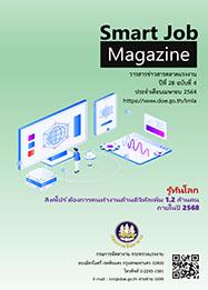 ข่าวสารตลาดแรงงาน เมษายน 2564 (smart job magazine)