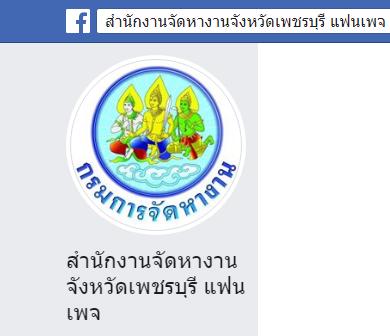 สำนักงานจัดหางานจังหวัดเพชรบุรีแฟนเพจ
