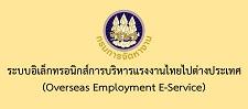 ระบบอิเล็กทรอนิกส์การบริหารแรงงานไทยไปต่างประเทศ