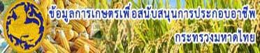 ข้อมูลการเกษตรเพื่อสนับสนุนการประกอบอาชีพ
