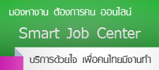 Smartjob Center