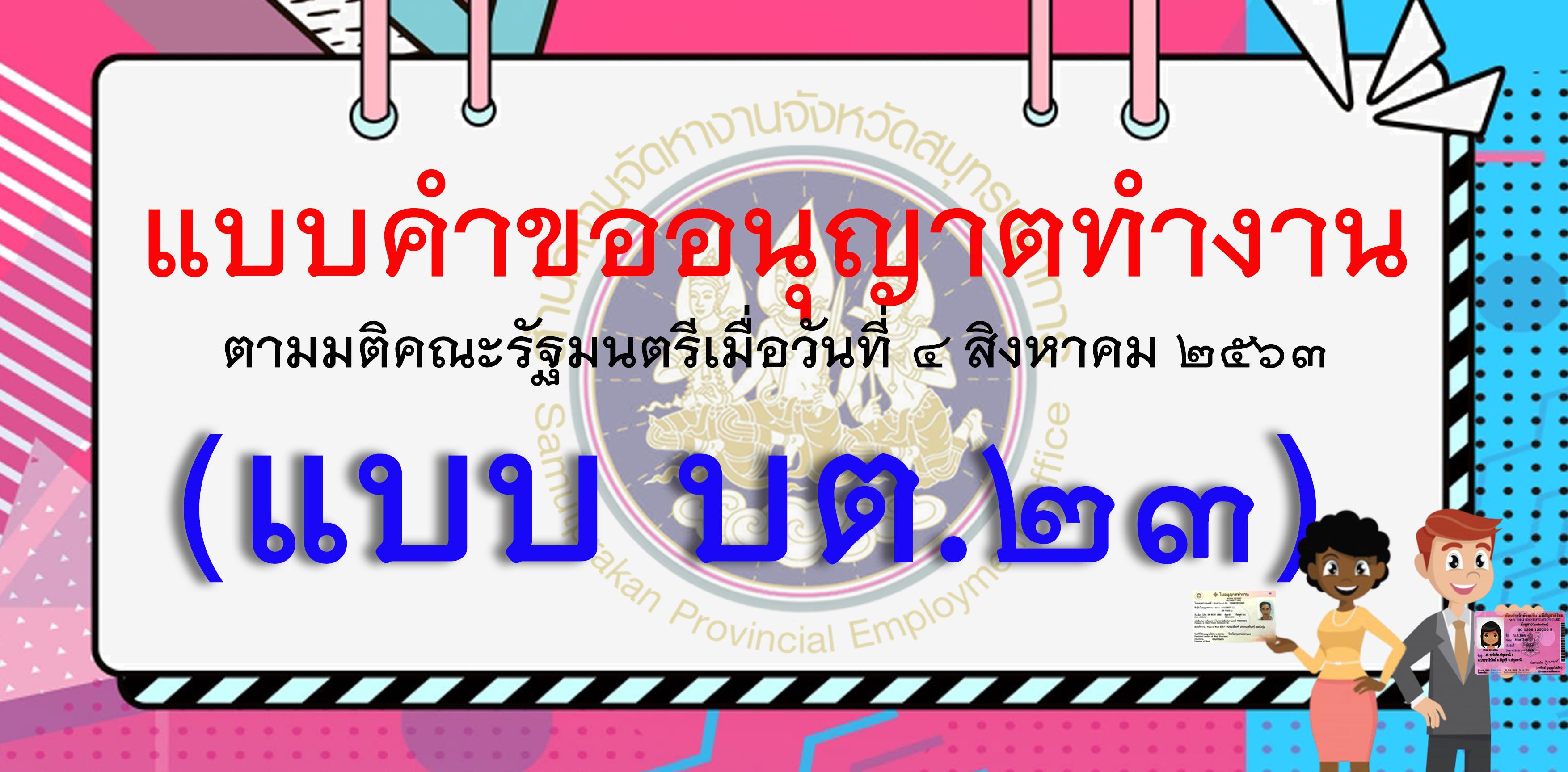 แบบคำขออนุญาตทำงาน ตามมติคณะรัฐมนตรีเมื่อวันที่ 4 สิงหาคม 2563 (แบบ บต.๒๓)