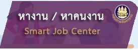 หางาน/หาคนงาน