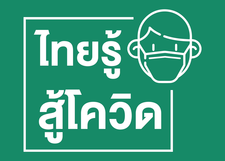 thaihealth ไทยรู้สู้โควิด