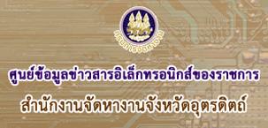 ศูนย์ข้อมูลข่าวสารอิเล็กทรอนิกส์ของราชการ