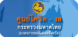 ศบค.มท. กระทรวงมหาดไทย