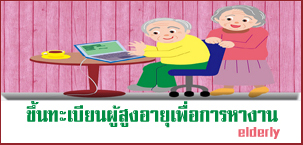 ขึ้นทะเบียนผู้สูงอายุเพื่อการหางาน