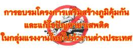 อบรมโครงการเสริมสร้างภูมิคุ้มกันและแก้ไขปัญหายาเสพติดในกลุ่มแรงงานไทยไปทำงานต่างประเทศ