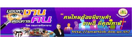 ศูนย์บริการจัดหางานเพื่อคนไทย Smart Job Center