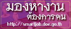 มองหางาน ต้องการคน