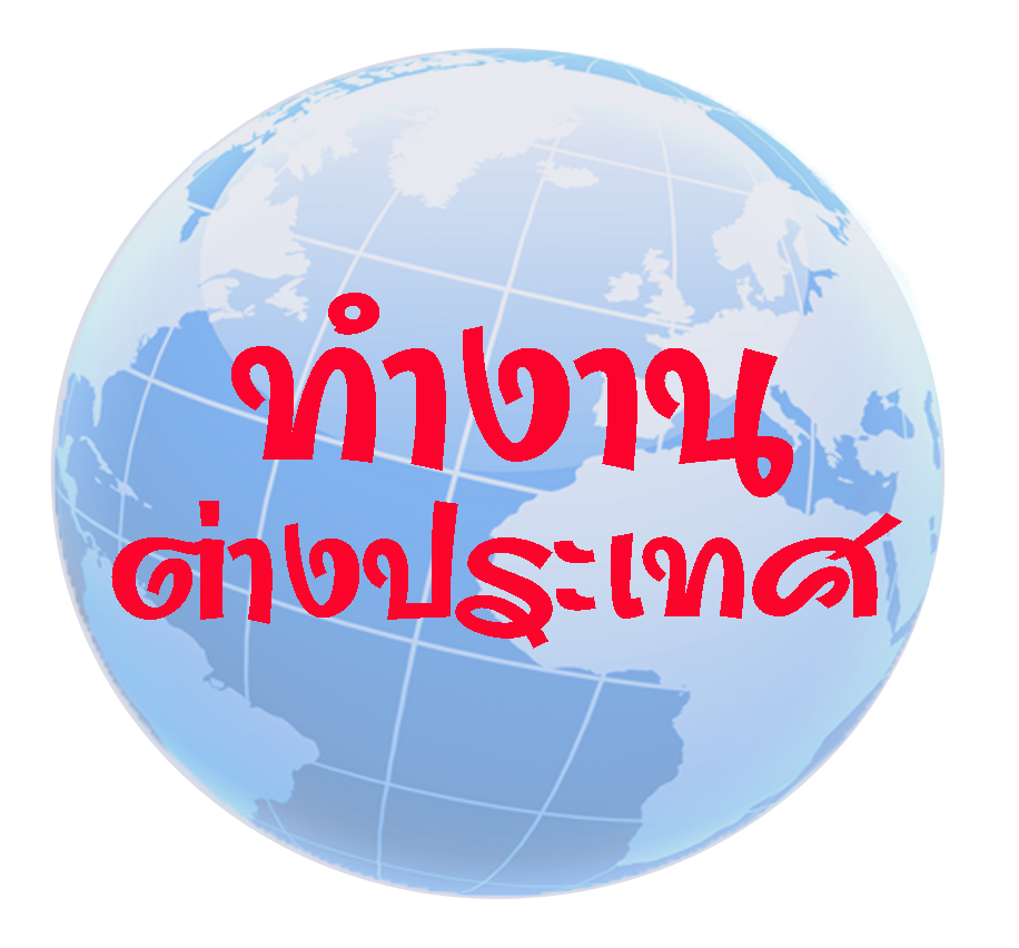 http://www.doe.go.th/prd/ทำงานต่างประเทศ