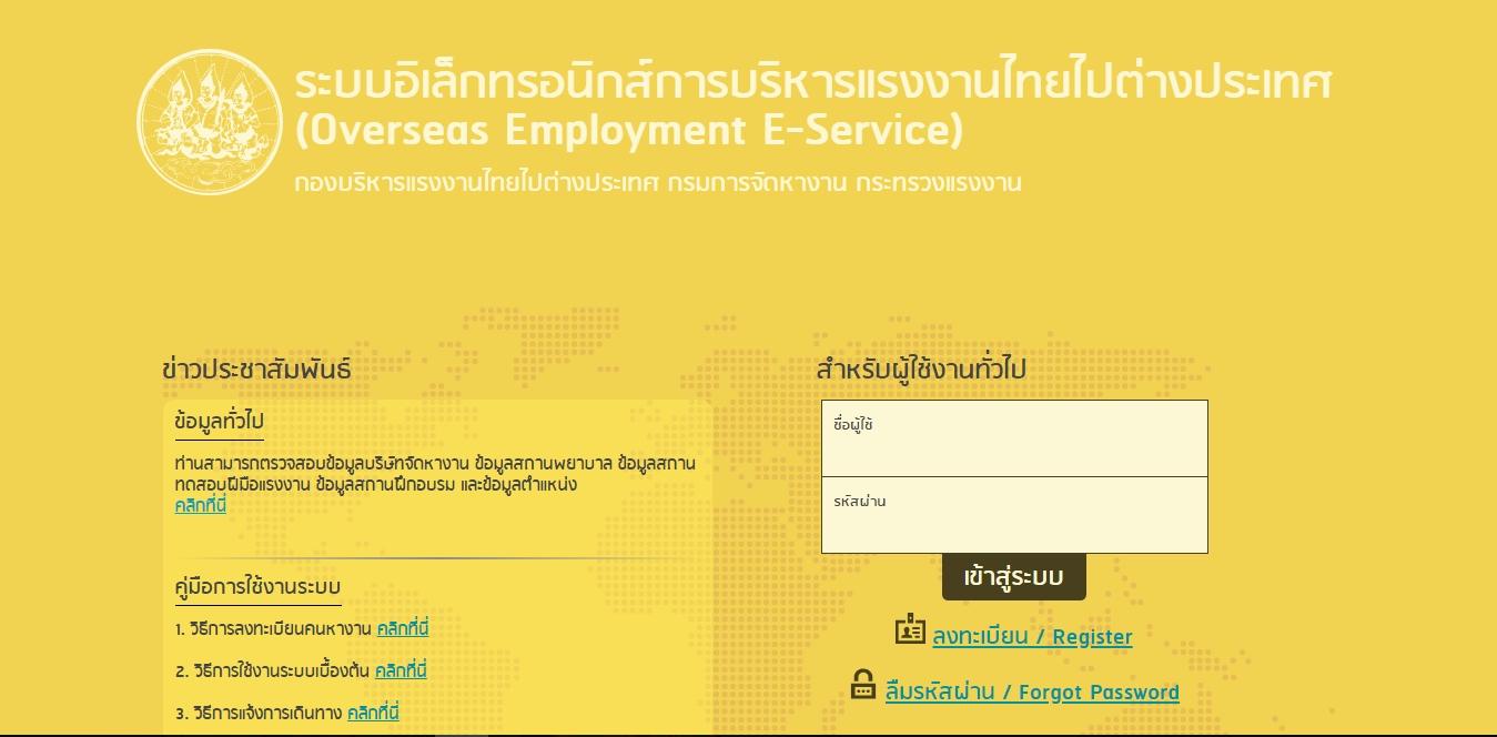 https://www.doe.go.th/prd/ระบบอิเล็กทรอนิกส์การบริหารแรงงานไทยไปต่างประเทศ